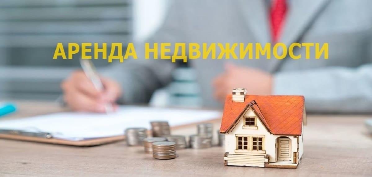 фото с главной страницы сайта Ковчег с надписью аренда недвижимости