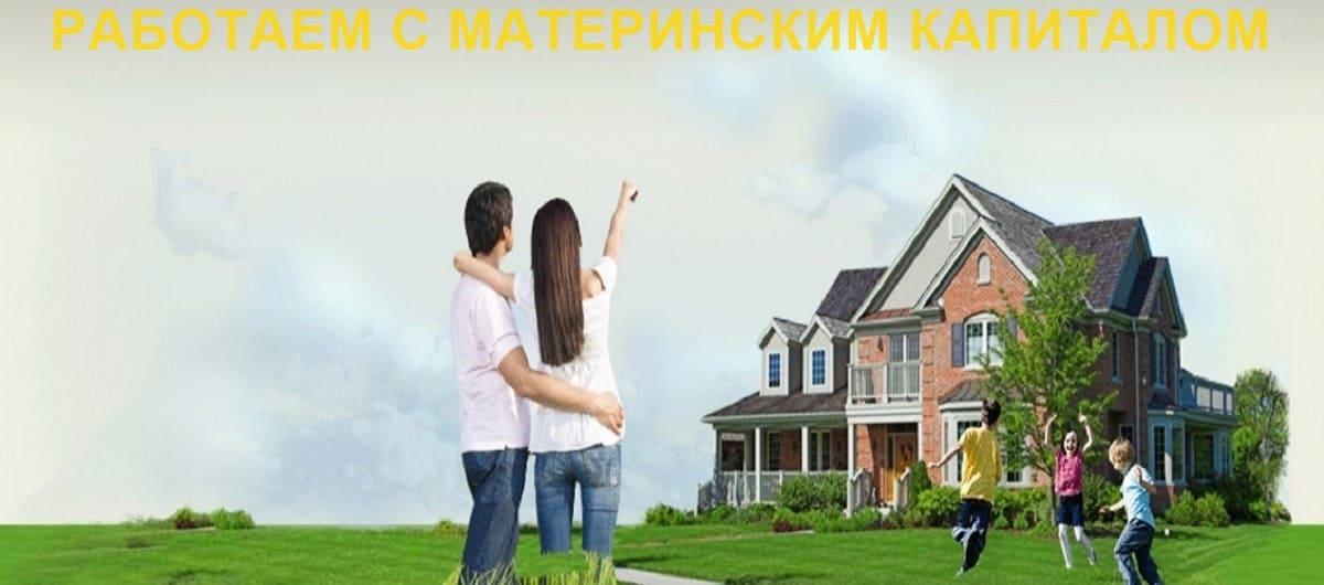 фото с главной страницы сайта Ковчег с надписью материнский капитал